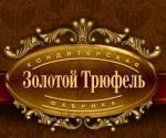 Кондитерская фабрика «ЗОЛОТОЙ ТРЮФЕЛЬ»